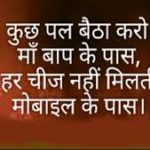 true hindi shayari images wallpaper photo pics free download