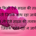 true hindi shayari images photo wallpaper pics download