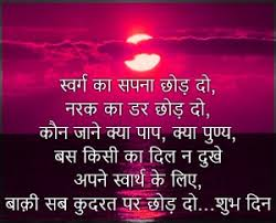 true Hindi shayari images wallpaper pictures photo download