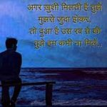 true Hindi shayari images photo pictures pics wallpaper hd download
