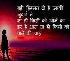hindi shayari images  pictures wallpaper photo download