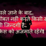 new sad shayari images photo wallpaper pics free download