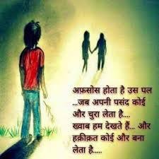 shayari images photo wallpaper pictures pics for facebook