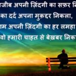 latest sad shayari images pictures wallpaper photo download hd