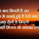 latest true hindi shayari images photo wallpaper pics download