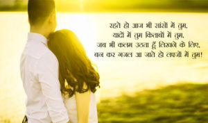 latest love true hindi shayari images wallpaper photo free hd download for whatsapp