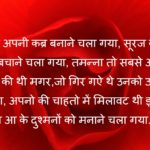 true hindi shayari images pics photo wallpaper pictures free hd