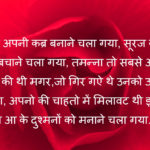 True hindi shayari images wallpaper photo pictures pics hd download