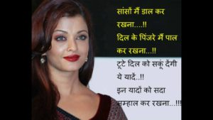 true hindi shayari images wallpaper pictures foe facebook