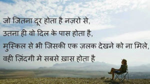 latest true hindi shayari images wallpaper photo pictures free hd download