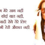 true hindi shayari images pictures wallpaper photo download