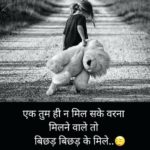 new nice sad shayari images pictures wallpaper photo download