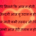 true hindi shayari images for best friend pictures wallpaper download