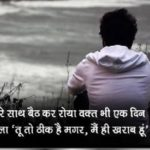 best sad shayari photo pictures for girlfriend hd download