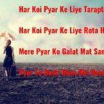 nice sad love romantic shayari photo wallpaper pictures free download