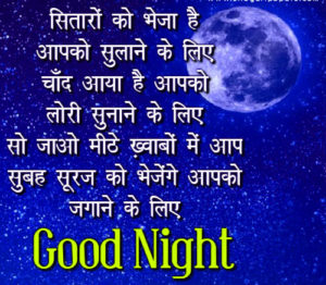 nice line shayari good night images wallpaper photo pics free hd download