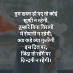 Sad true hindi shayari images wallpaper photo pictures pics HD