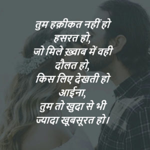 true hindi shayari images for beautiful girlfriend pictures photo wallpaper free hd download