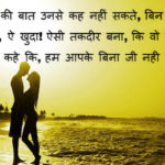 Hindi romantic shayari images wallpaper photo free hd download