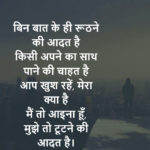Nice line sad shayari images wallpaper photo pictures pics download